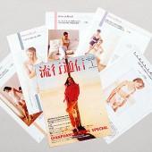 月刊 流行通信