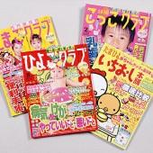 月刊「たまごクラブ」「ひよこクラブ」ほか