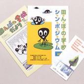 棚田シンポジウム・田んぼの学校シンポジウム
