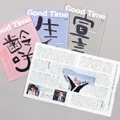 広報誌 Good Time