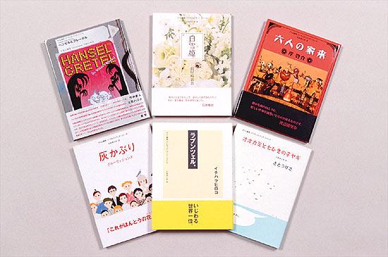 グリム童話 アーティストブックシリーズ