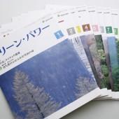 月刊 グリーンパワー