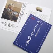 九州旅客鉄道 サービスツール