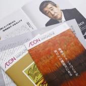 PR誌 イオンマガジン