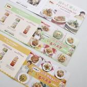日清製粉 レシピブック