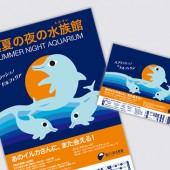 新江ノ島水族館「2008 サマーナイトアクアリウム」