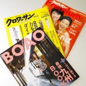 BOAO別冊「SHIHOと旅する最強九州BOOK」ほか