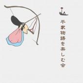 平家物語を楽しむ会4(スクエア)