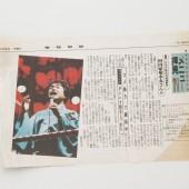 産経新聞「メニュー拝見」
