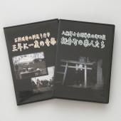 DVD「八槻都々別神社の御田植」