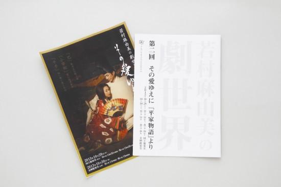 「若村麻由美の劇世界 その愛ゆえに」 パンフレット