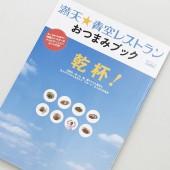 満天☆青空レストラン おつまみブック