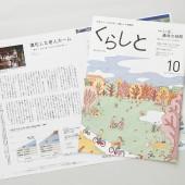 大京グループ情報誌「くらしと」