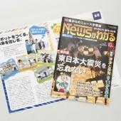 月刊「Newsがわかる」