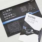 TOTOテクニカルセンター パンフレット