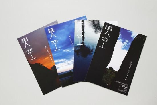 広報誌 美空 2-5号